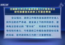 沈晓明主持召开省政府第22次常务会议 研究部署落实政府工作报告事项
