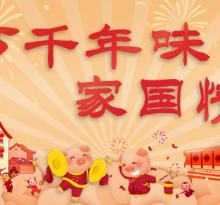 """【新春走基层】""""我和我的祖国""""唱响宽窄巷子的独特年味"""