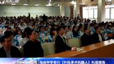 海南中学举行《外科手术机器人》科普报告