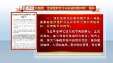 刘赐贵:坚决维护党中央权威和集中统一领导