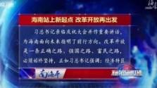 南海平:海南站上新起点 改革开放再出发