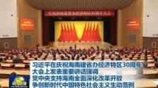 习近平在庆祝海南建省办经济特区30周年 大会上发表重要讲话强调 党中央支持海南全面深化改革开放 争创新时代中国特色社会主义生动范例