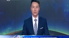 中共中央 国务院批复 《河北雄安新区规划纲要》