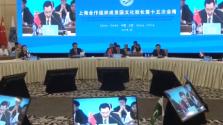 上海合作组织成员国文化部长第十五次会晤在三亚市举行