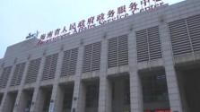 解读省委七届四次全会精神(六):为自贸区(港)建设提供坚实保障