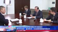 沈晓明在接受俄罗斯塔斯社专访时表示 期待在能源、航空航天、文化教育等领域开展合作