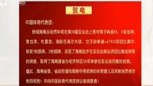 海南省委省政府向亚运会中国体育代表团发出贺信 祝贺海南体育健儿勇创佳绩