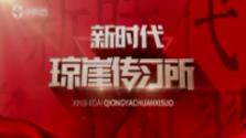 《新时代琼崖传习所》第十期节目今晚播出 聚焦海南脱贫攻坚 探讨乡村振兴