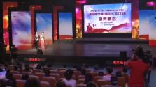 第十五届东西南北中广场文艺会演颁奖晚会举行