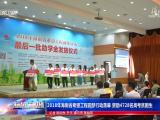 2018年海南省希望工程圆梦行动落幕 资助4728名高考贫困生