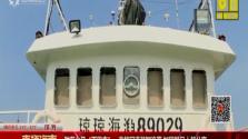 """防范台风""""百里嘉"""":渔船回港装卸渔获 加固船只人船分离"""