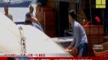 """防范台风""""百里嘉"""":1710艘渔船回港 码头做好防风准备"""