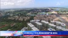 江东新区设立3个多月 规划建设呈现新气象 新变化