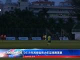 2018年海南省青少年足球赛落幕