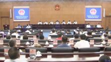 省六届人大常委会第六次会议闭会 表决通过一批地方性法规
