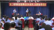 第二届海南省检察机关未成年人检察业务竞赛举行