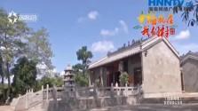 罗驿村:东坡遗风拂古村 幸福长寿客盈门