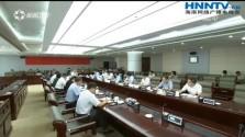 沈晓明主持召开会议 研究部署省政府近期重点工作