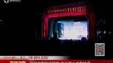 扶贫故事改编琼剧 文化下乡更有味道