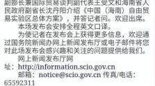 重磅!锁定16日下午4点 国新办举行中国(海南)自贸区《总体方案》发布会