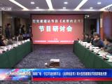 海南广电大型党建理论节目《光荣的追寻》研讨会在京召开