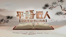 """《平""""语""""近人——习近平总书记用典》第十集 天下之治在人才20181017"""