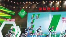 2018环岛赛儋州开幕 20支队伍参赛 总奖金35万美元