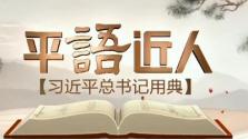 """《百家讲坛》特别节目《平""""语""""近人——习近平总书记用典》引发社会畅议"""