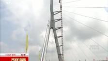 铺前大桥主桥今日完成合龙 预计年底至明年初期间通车
