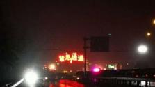 兰海高速交通事故已致14人遇难 现场下起小雨