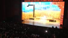 海南省第五届少数民族文艺会演落幕 民族文艺结硕果