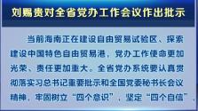 全省党办工作会议海口召开 刘赐贵作出批示