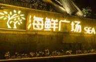 三亞將出臺海鮮廣場餐飲海鮮品價格調控措施