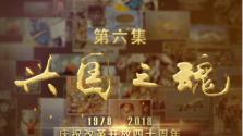 """大型政論專題片《必由之路》(六)""""興國之魂""""一分鐘預告"""