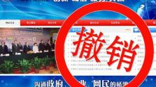 民政部对中国电子商务协会作出撤销登记行政处罚