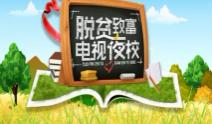 第119期海南省脱贫致富电视夜校今晚播出