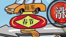 """春节期间服务业集体涨价 趁机""""打劫""""还是合理调价?"""
