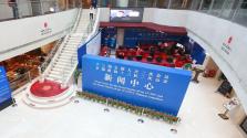 全国政协十三届二次会议将于3月3日在京召开