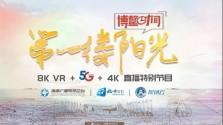 海南新闻频道正在播出《博鳌时间•第一缕阳光》