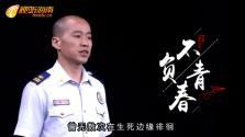 """不负青春丨冯振勇:用青春守护人民的""""最美逆行者"""""""