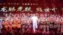"""海口开展""""不忘初心、牢记使命""""主题文艺晚会暨献礼新中国成立70周年活动"""