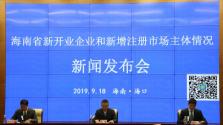 前8个月海南53家重点公司开业运营 缴纳税收1.17亿元