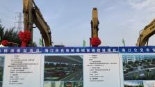 海南充电基础设施集中开工建设