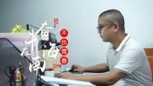奋斗在海南 不负青春丨刘士波:只有通过科技创新,才能淌出一条道路
