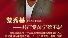 奋斗百年路 英烈铸忠魂(14)| 黎秀基:宁死不屈、铁骨铮铮的共产党员
