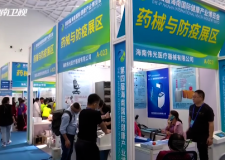 第四届海南国际健康产业博览会:中医养生受关注 平台促健康产业成果加速转化