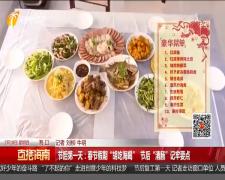 """节后第一天:春节假期""""胡吃海喝"""" 节后""""清肠""""记牢要点"""