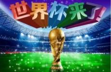 【健谈世界杯】世界杯来了!32支球队的优缺点都在这