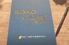 """博鳌故事 """"我们在这里和世界对话"""""""