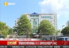 琼海抓获涉黑涉恶嫌疑人92人 扣押冻结涉案资产1.06亿